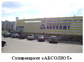 """В столице откроется новый супермаркет """"Абсолют"""""""